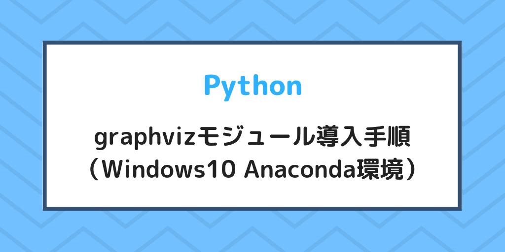 Python】Pythonではじめる機械学習のgraphvizでエラーが出るときの対処